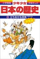 学習まんが 少年少女日本の歴史9 立ちあがる民衆 ー室町時代後期ー
