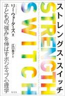ストレングス・スイッチ〜子どもの「強み」を伸ばすポジティブ心理学〜