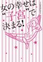 """女の幸せは""""子宮""""で決まる!【電子書籍】[ 子宮委員長はる ]"""