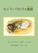 セシリ・パセリの童謡(わらべうた)