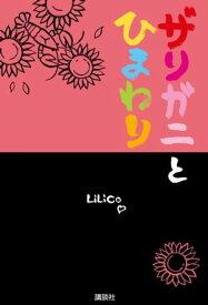 ザリガニとひまわり【電子書籍】[ LiLiCo ]