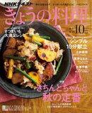 NHK きょうの料理 2018年10月号[雑誌]