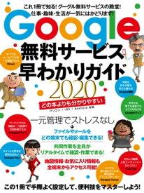 Google無料サービス早わかりガイド2020【電子書籍】[ 河本亮 ]