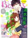 comic Berry's vol.26【電子書籍】[ comic Berry's編集部 ]