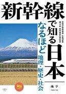 新幹線で知る日本 なるほど地理・歴史・社会