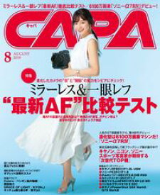 CAPA 2019年8月号【電子書籍】[ CAPA編集部 ]