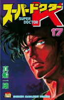 スーパードクターK(17)