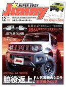 JIMNY SUPER SUZY No.109