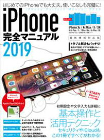 iPhone完全マニュアル2019(XS/XS Max/XR/X/8/8 Plus/7/7 Plus/6sなどに対応)【電子書籍】