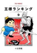 王様ランキング 9巻