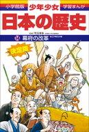 学習まんが 少年少女日本の歴史14 幕府の改革 ー江戸時代中期ー