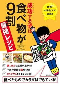 成功する子は食べ物が9割 最強レシピ【電子書籍】[ 細川 モモ ]