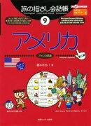 旅の指さし会話帳 9 アメリカ