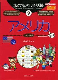 旅の指さし会話帳 9 アメリカ【電子書籍】[ 榎本年弥 ]