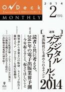 OnDeck monthly 2014年2月号