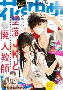 【電子版】花とゆめ 16号(2019年)