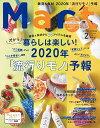Mart 2020年2月号【電子書籍】