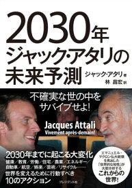 2030年ジャック・アタリの未来予測不確実な世の中をサバイブせよ!【電子書籍】[ ジャック・アタリ ]