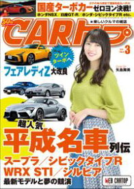 CARトップ 2019年 3月号【電子書籍】[ CARトップ編集部 ]