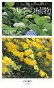 日本人なら知っておきたい 四季の植物【電子書籍】[ 湯浅浩史 ]