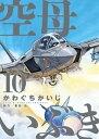 空母いぶき(10)【電子書籍】[ かわぐちかいじ ]