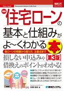 図解入門ビジネス 最新住宅ローンの基本と仕組みがよ〜くわかる本[第3版]