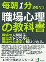 毎朝1分読むだけ。職場心理の教科書。職場の人間関係、職場のトラブルは、職場の心理学で解決できる。10分で読めるシ…