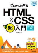 ゼロからわかる HTML & CSS 超入門[HTML5 & CSS3対応版]