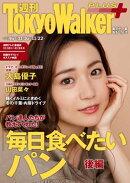 週刊 東京ウォーカー+ 2017年No.46 (11月15日発行)