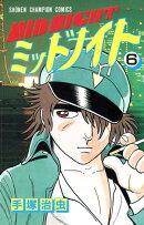 ミッドナイト 6(少年チャンピオン・コミックス)