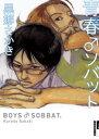 青春 ソバット(2)【電子書籍】[ 黒娜さかき ]