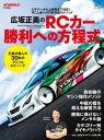 広坂正美のRCカー勝利への方程式【電子書籍】