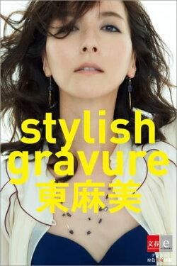 デジタル原色美女図鑑 stylish gravure 東麻美