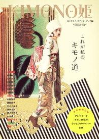 KIMONO姫12 キモノ・スタイル・ブック編【電子書籍】[ 祥伝社 ]