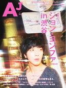AJ [エー・ジェー] Vol.06