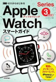 ゼロからはじめる Apple Watch スマートガイド[Series 3対応版]【電子書籍】[ リンクアップ ]