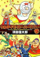ウルティモ・スーパースター2巻
