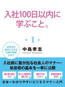 入社100日以内に学ぶこと。