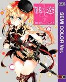 【セミカラー版】戦×恋(ヴァルラヴ) 1巻