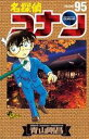 名探偵コナン(95)【電子書籍】[ 青山剛昌 ]