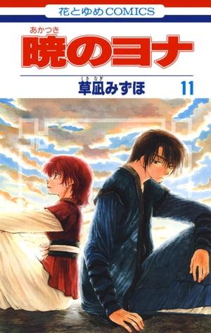 暁のヨナ 11【電子書籍】[ 草凪みずほ ]