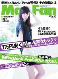 Mac Fan 2014年10月号2014年10月号【電子書籍】