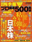 会社四季報プロ500 2019年 秋号
