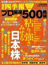 会社四季報プロ500 2019年 秋号【電子書籍】