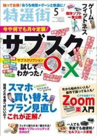 特選街 2021年5月号【電子書籍】