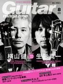 ギター・マガジン 2018年8月号