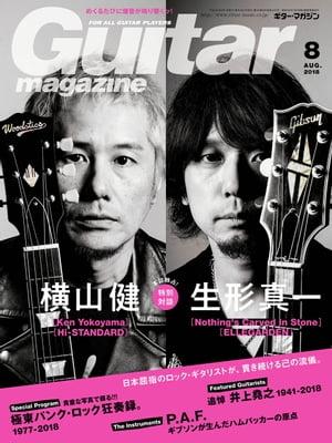 ギター・マガジン 2018年8月号【電子書籍】