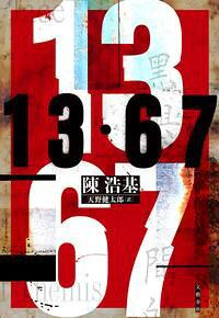 楽天Kobo電子書籍ストア: 13・67...