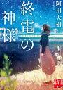 終電の神様【電子書籍】[ 阿川大樹 ]