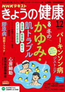 NHK きょうの健康 2020年12月号[雑誌]